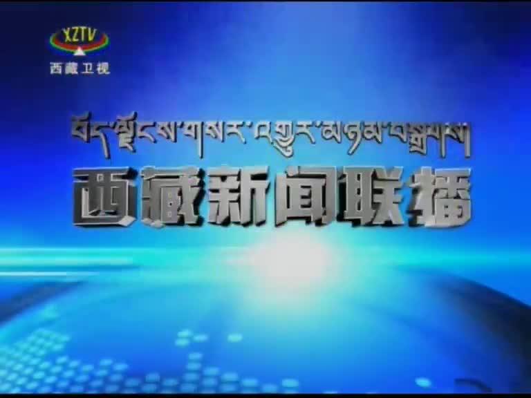 《西藏新闻联播》04-29-2018