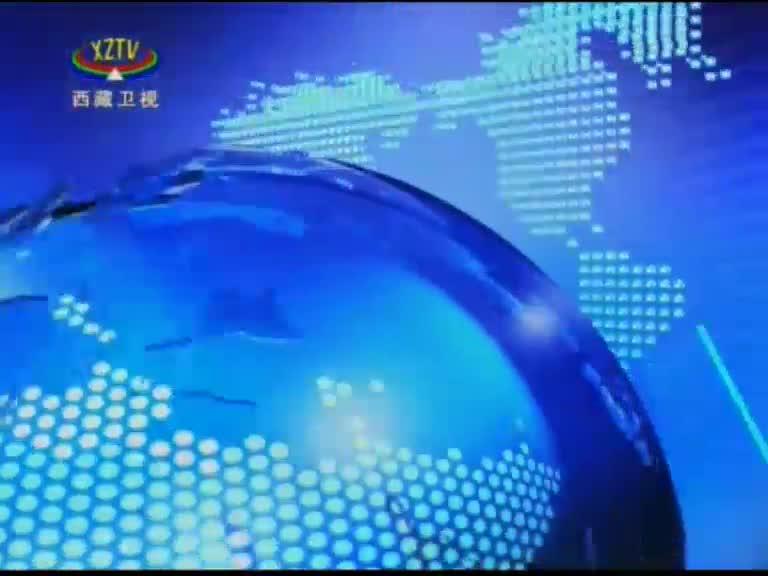《西藏新闻联播》10-10-2018